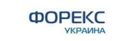 Форекс Украина