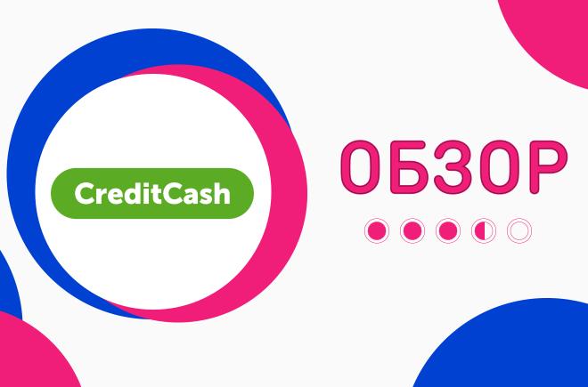 Обзор микрофинансовой компании CreditCash
