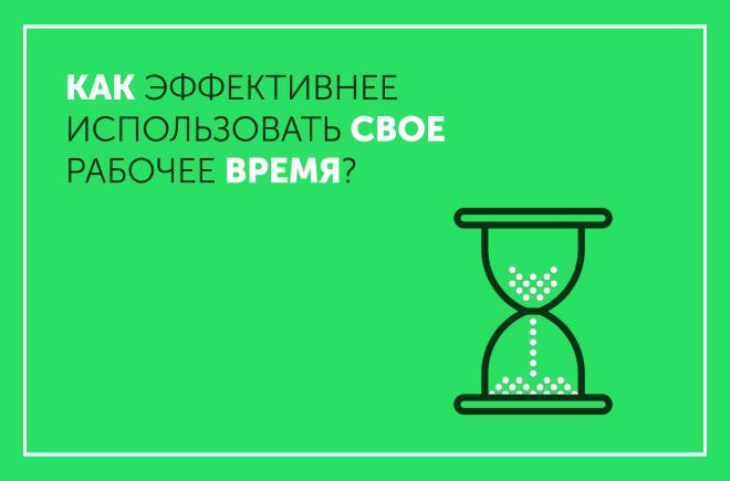 Как эффективнее использовать свое рабочее время?