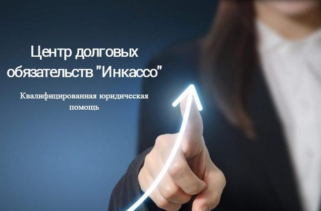 Коллекторское агентство «Инкассо»