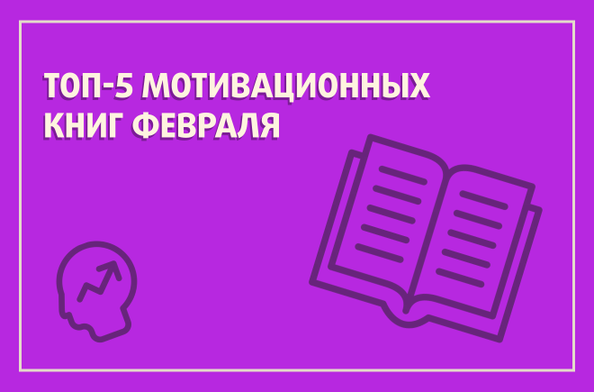 ТОП-5 мотивационных книг февраля