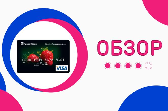 Обзор кредитной карты Универсальная (Приватбанк)