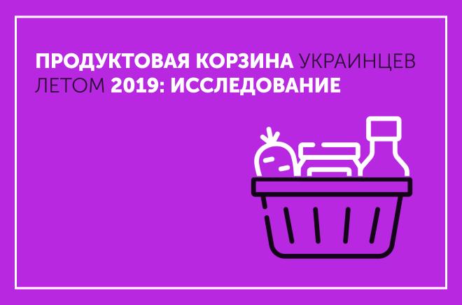 Продуктовая корзина украинцев летом 2019: исследование
