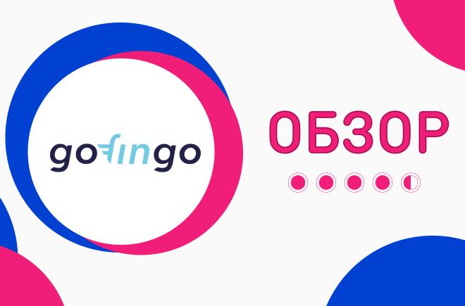 Обзор кредитной компании GoFinGo