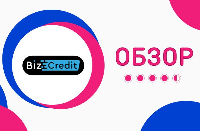 Обзор кредитной компании BizCredit