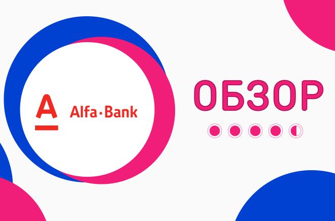 Обзор банка Альфа-Банк