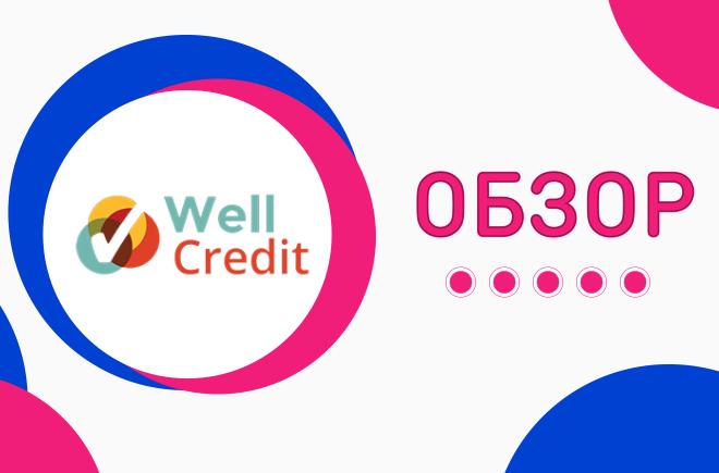 Обзор кредитной компании WellCredit