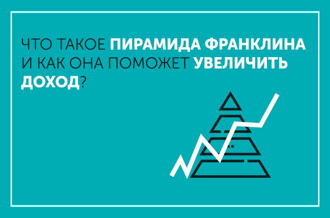 Что такое пирамида Франклина и как она поможет увеличить доход?