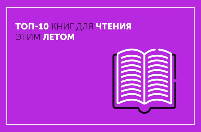 ТОП-10 книг для чтения этим летом