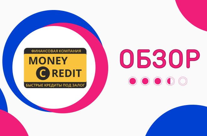 Обзор кредитной компании MoneyCredit