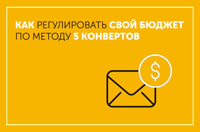 Как регулировать свой бюджет по методу 5 конвертов?