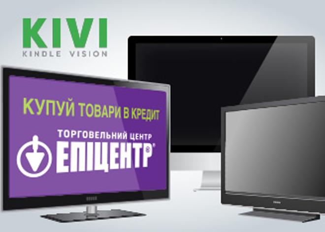 Телевизоры KIVI на привлекательных условиях от Кредит Маркет