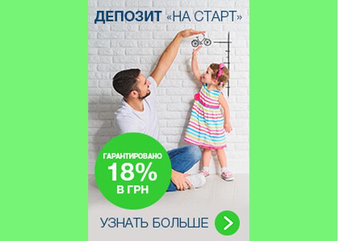 """Депозит """"На старт"""" для новых клиентов Идея Банка"""