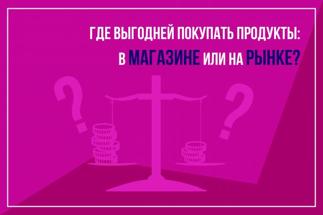 Где выгоднее покупать продукты: в магазине или на рынке?