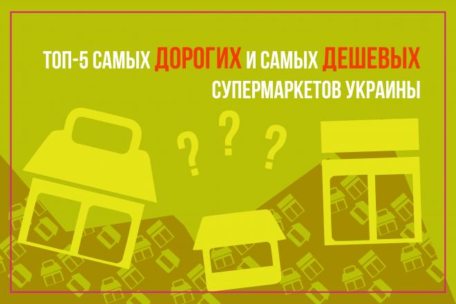 ТОП-5 самых дорогих и самых дешевых супермаркетов Украины