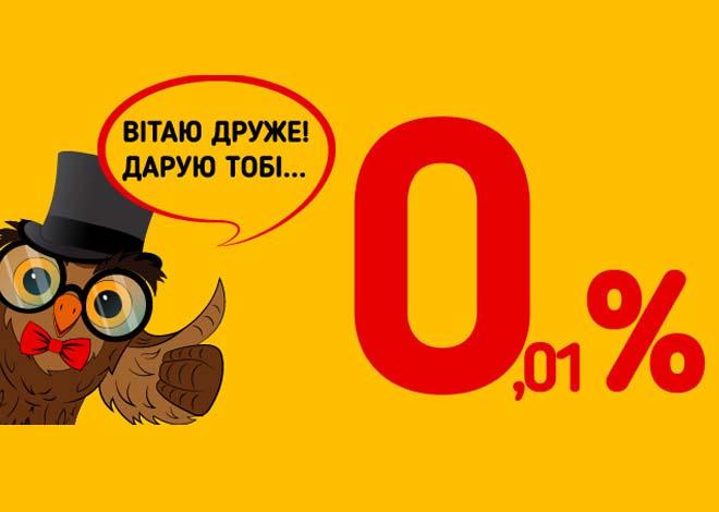 Бесплатный займ от КF.UA