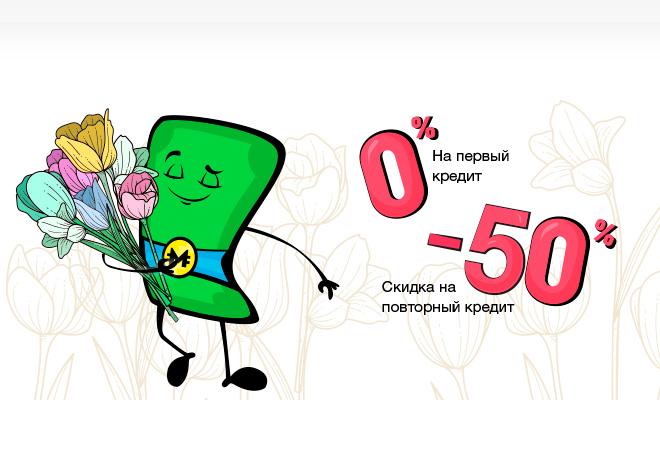 Скидка -50% на повторный кредит MegaGroshi