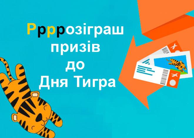 Грандиозный розыгрыш призов от Милоан ко Дню тигра