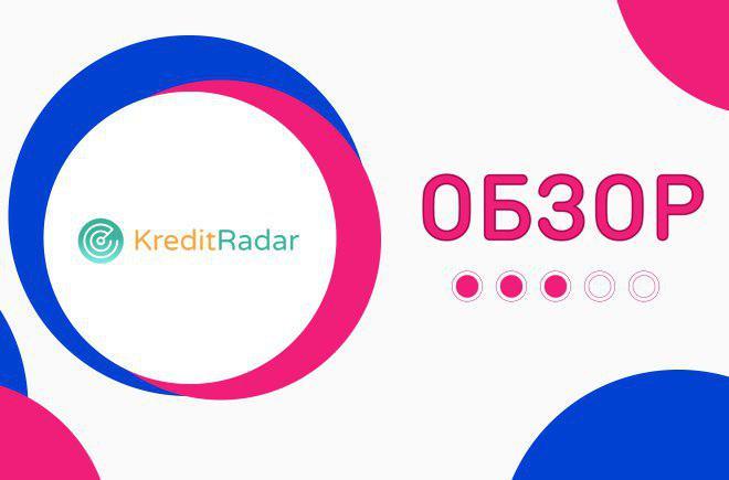 Обзор кредитной компании KreditRadar