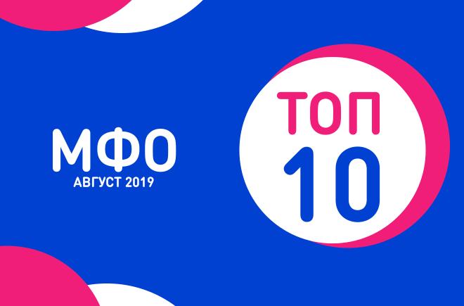ТОП-10 МФО: август 2019