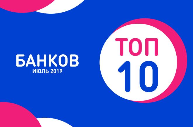 ТОП-10 банков: июль 2019