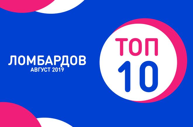 ТОП-10 ломбардов: август 2019