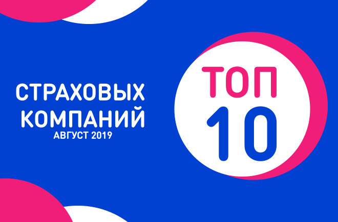 ТОП-10 страховых компаний: август 2019