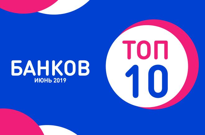 ТОП-10 банков: июнь 2019