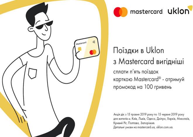 Ощадбанк дарит 100 гривен на поездки с Uklon!