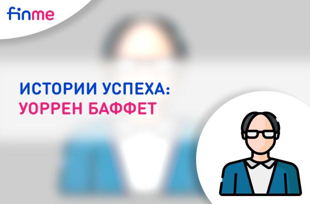 Истории успеха: Уоррен Баффетт