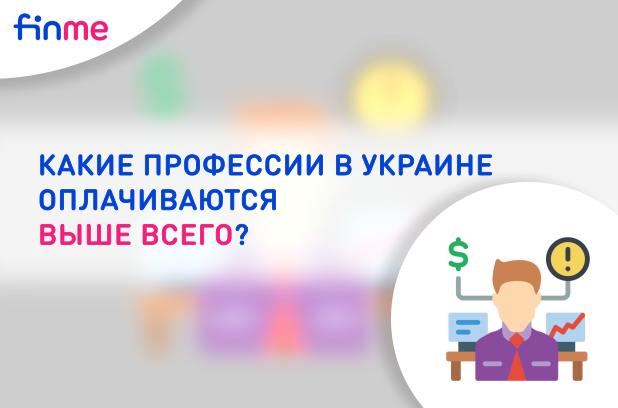 Какие профессии в Украине оплачиваются выше всего?