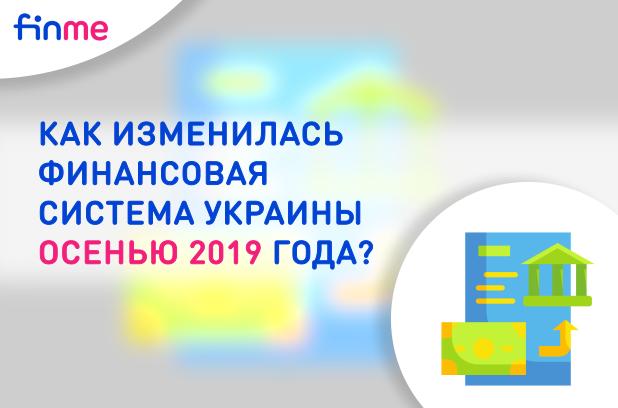 Как изменилась финансовая система Украины осенью 2019 года?