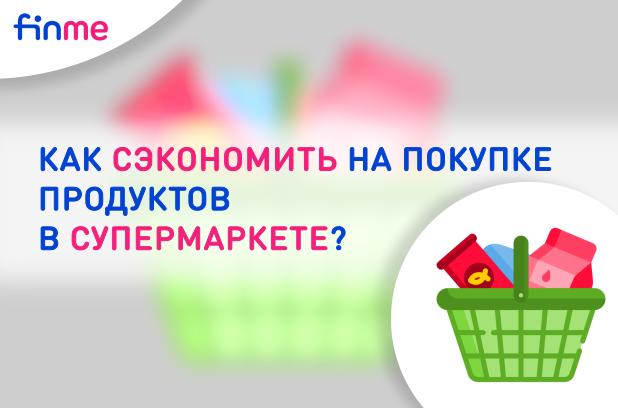 Как сэкономить на покупке продуктов в супермаркете?