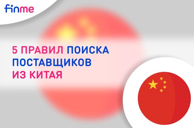 5 правил поиска поставщиков из Китая