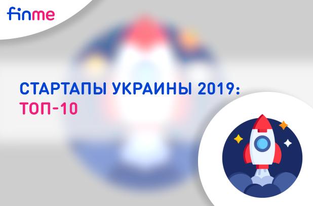 Стартапы Украины 2019: топ-10