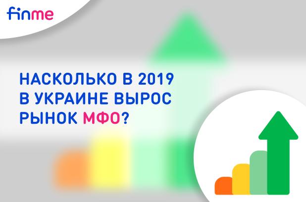 Насколько в 2019 в Украине вырос рынок МФО?