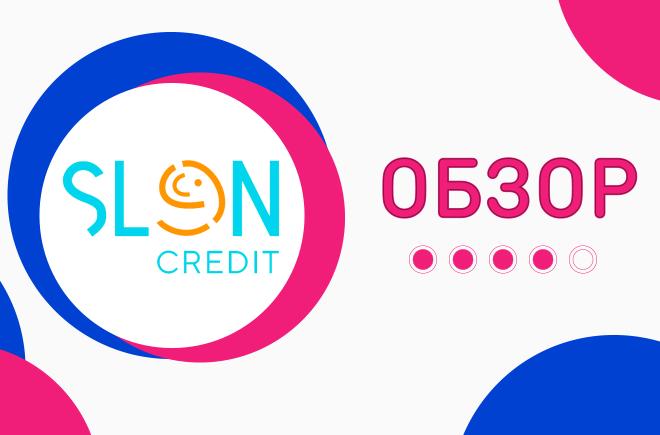 Обзор кредитной компании SlonCredit