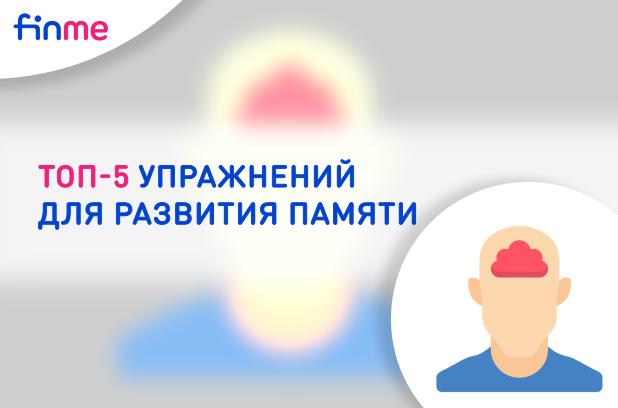Топ-5 упражнений для развития памяти