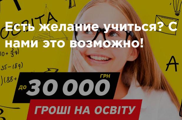 Деньги на образование от FinX