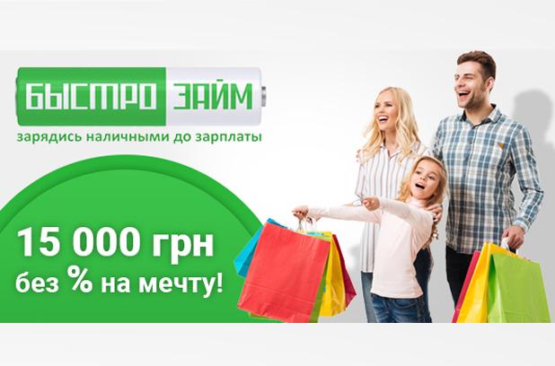 """Акция """"15 000 гривен на мечту под 0%"""" от Быстрозайм"""