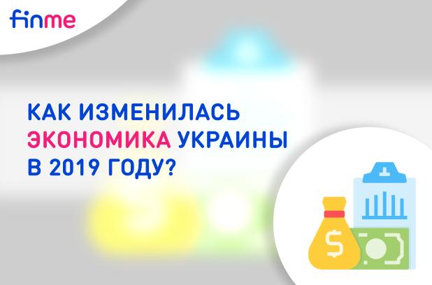 Как изменилась экономика Украины в 2019 году?