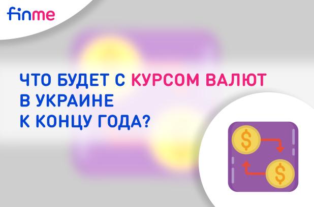 Что будет с курсом валют в Украине к концу года?