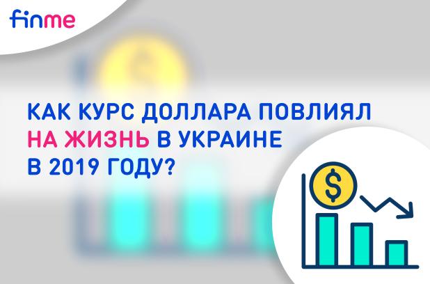 Как курс доллара повлиял на жизнь в Украине в 2019 году?