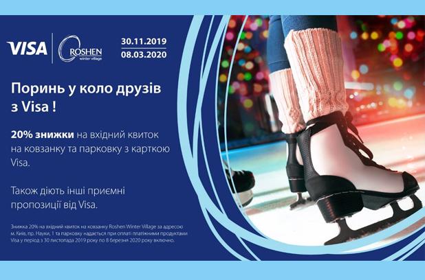 Билеты на каток со скидкой 20% от Укргазбанка