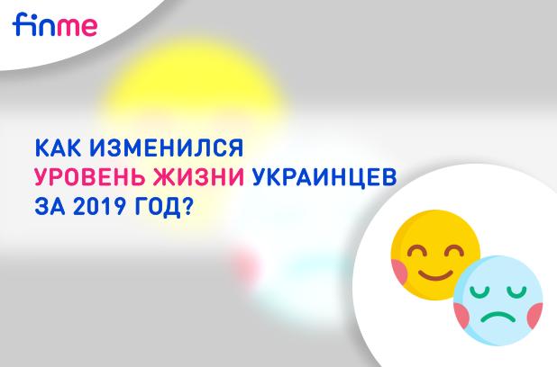 Как изменился уровень жизни украинцев за 2019 год?