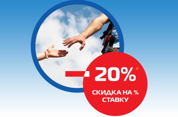 Скидка 20% на процентную ставку от ломбарда Честный
