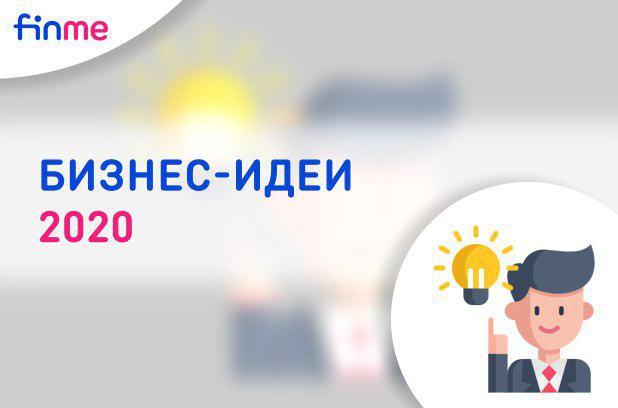 Лучшие бизнес идеи 2020 в Украине: с чего начать собственное дело?