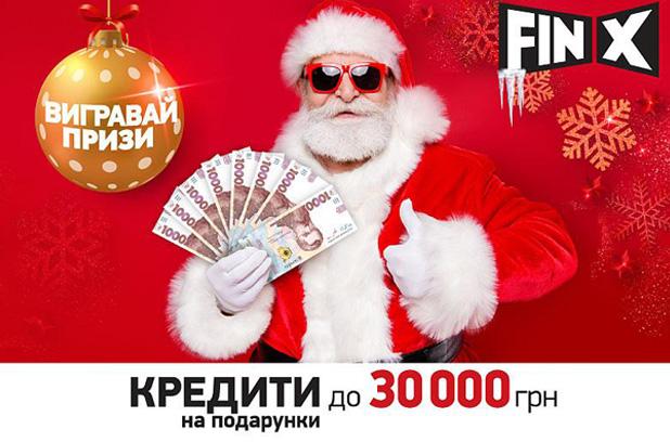 Новогодний марафон подарков от FinX