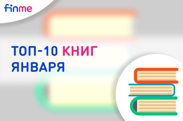 ТОП-10 книг января