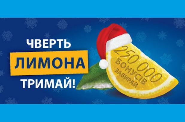 """Акция """"Четверть лимона держи"""" от ломбарда Скарбныця"""